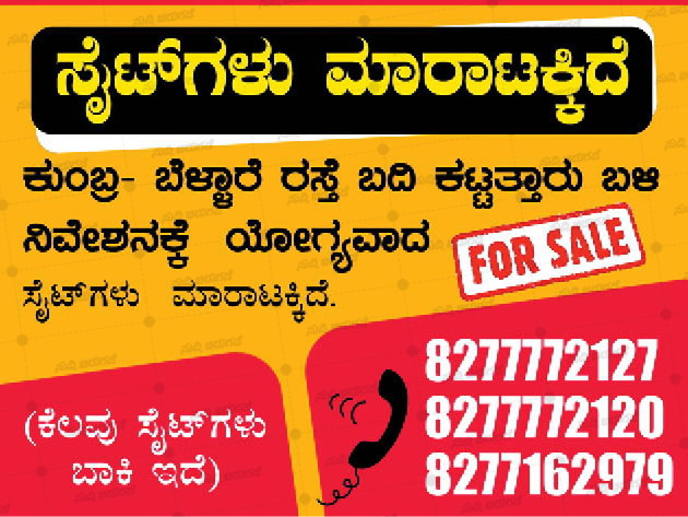 Puttur_Advt_NewsUnder_2