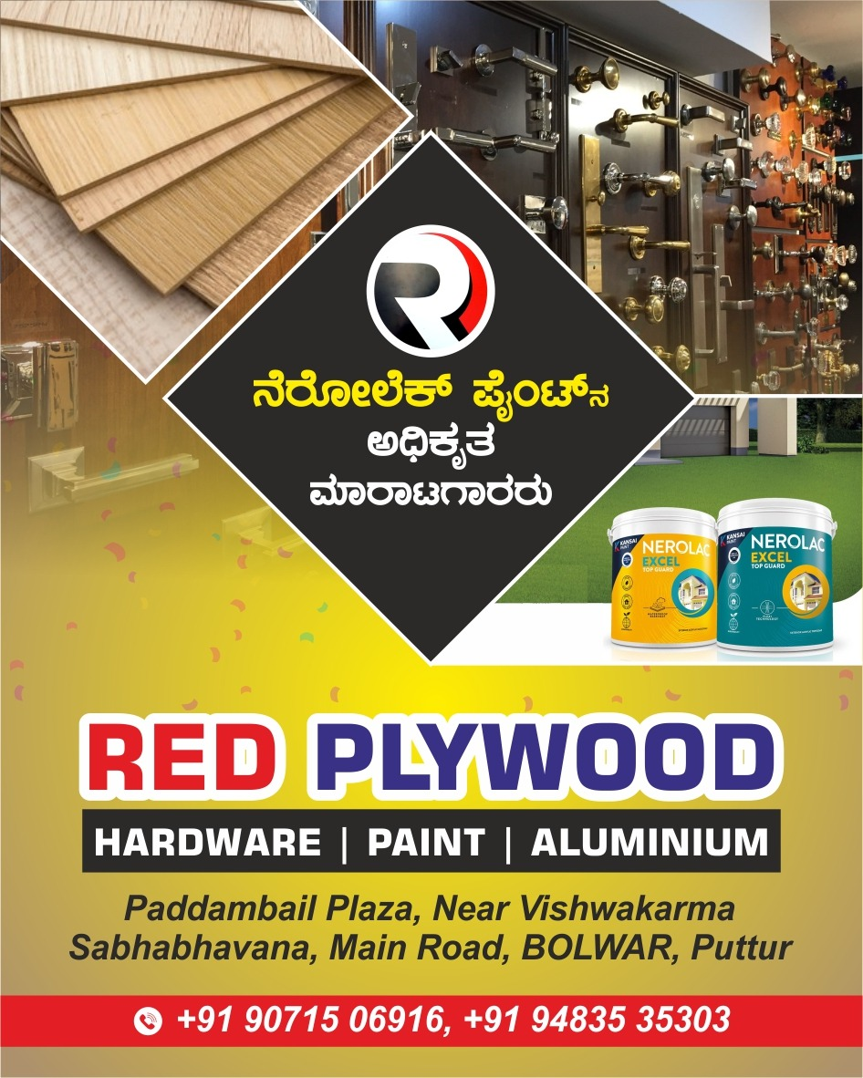 Puttur_Advt_NewsUnder_1